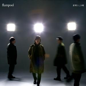 flumpool「素晴らしき嘘」