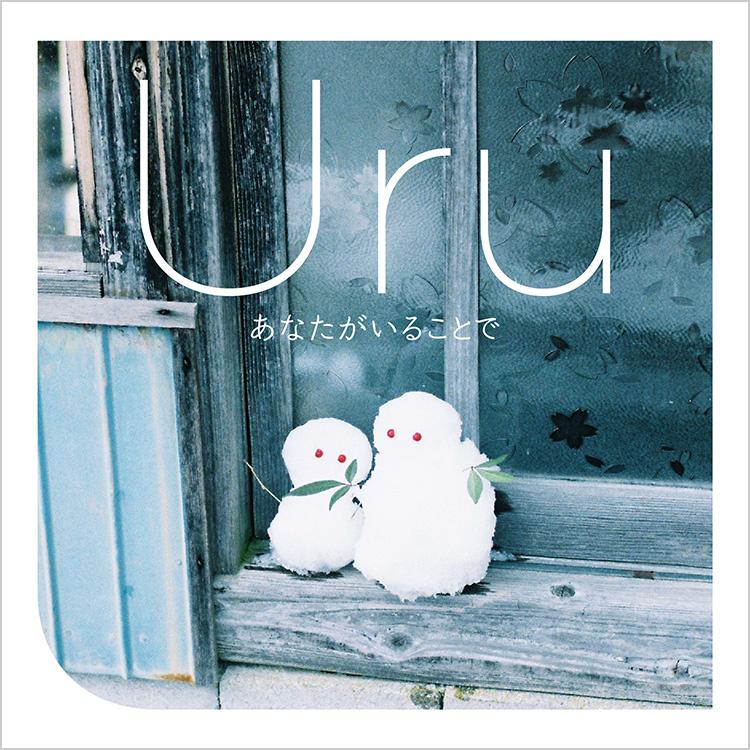Uru「あなたがいることで」