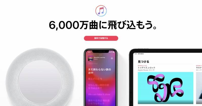 Apple Music|6,000万曲に飛び込もう。