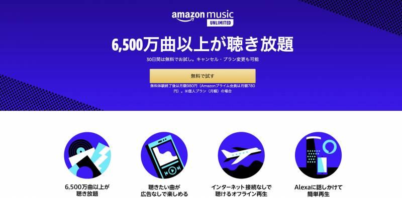 Amazon Music Unlimited|どこでも好きな音楽を好きなだけ