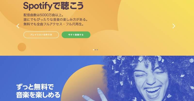 Spotify|新しい音楽との出会い