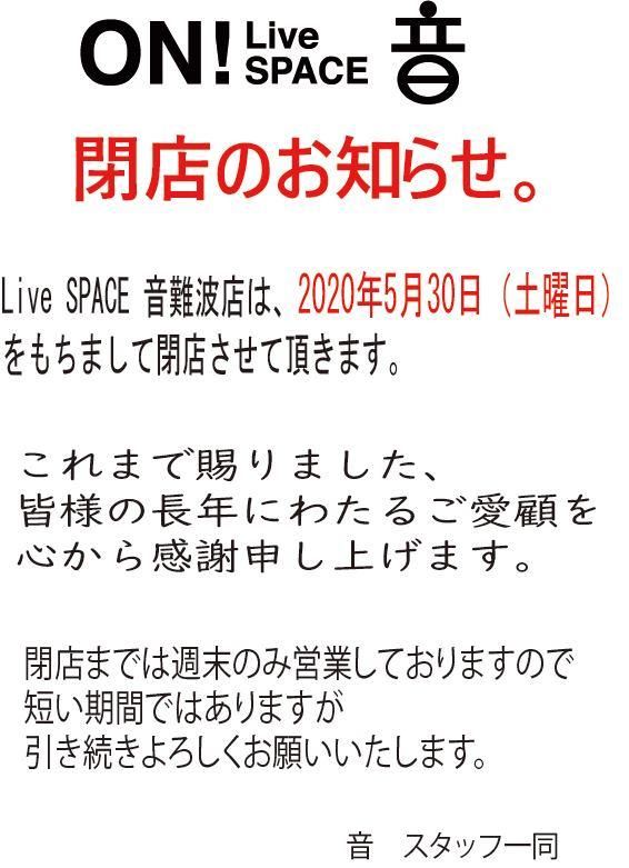 ライブスペース音 新型コロナウイルス による閉店告知