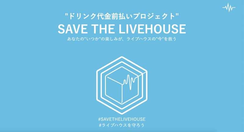 新型コロナウイルスの影響からライブハウスを支援する活動