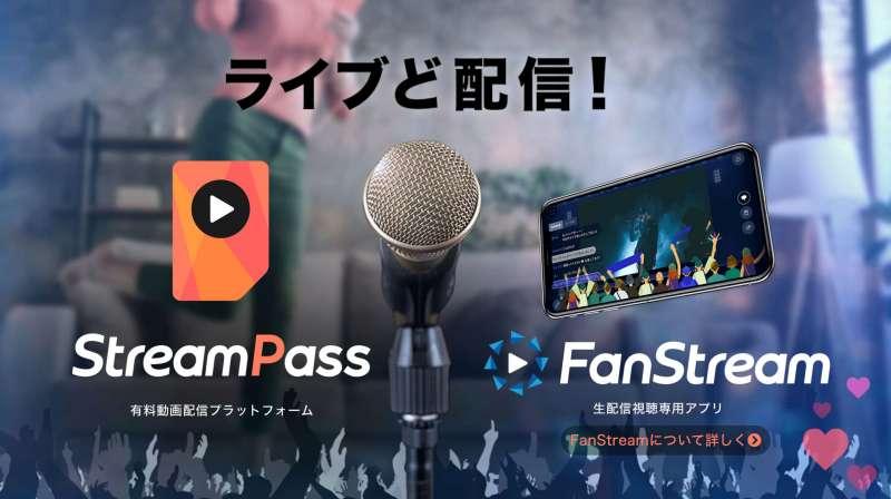 StreamPass