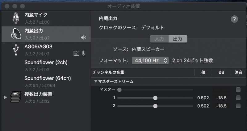 iMac内蔵スピーカー設定