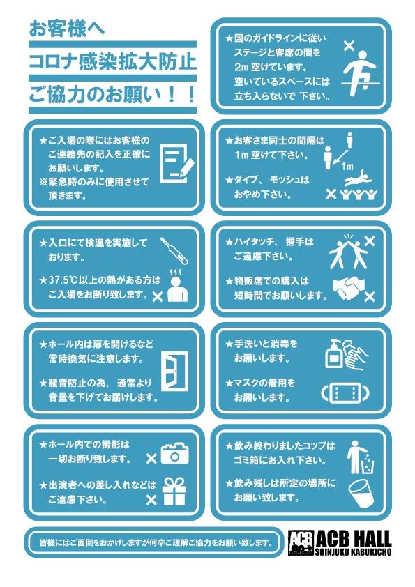 9月から営業再開したライブハウス新宿ACB(アシベ)のように、独自のガイドラインを公開するところも多い。